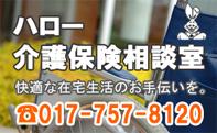 快適な在宅生活のお手伝いを。「介護相談室」電話017-742-0386