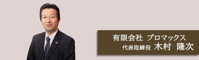代表取締役 木村隆次