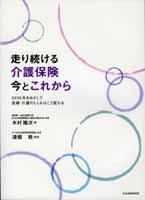 book_kaigo